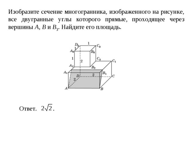 Изобразите сечение многогранника, изображенного на рисунке, все двугранные уг...