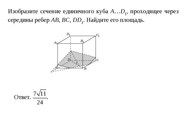 Изобразите сечение единичного куба A…D1, проходящее через середины ребер AB,...