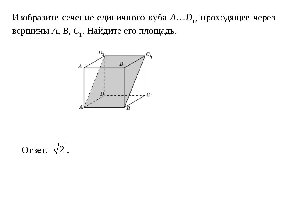 Изобразите сечение единичного куба A…D1, проходящее через вершины A, B, C1. Н...