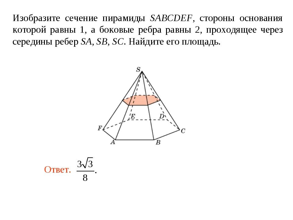 Изобразите сечение пирамиды SABCDEF, стороны основания которой равны 1, а бок...