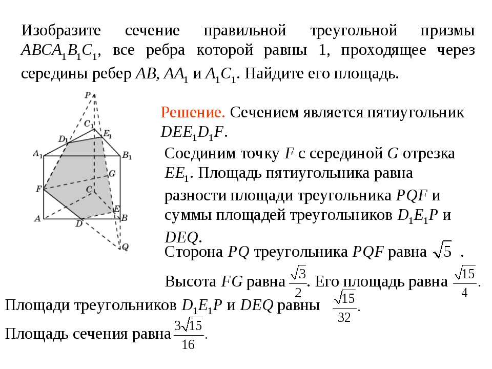 Изобразите сечение правильной треугольной призмы ABCA1B1C1, все ребра которой...