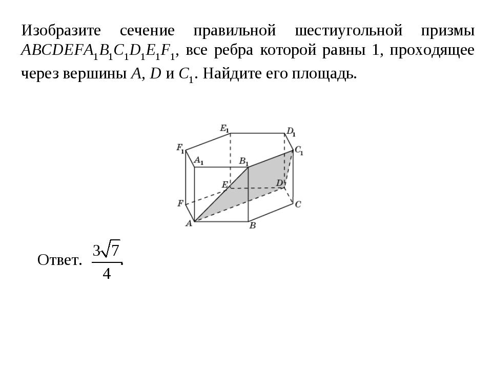 Изобразите сечение правильной шестиугольной призмы ABCDEFA1B1C1D1E1F1, все ре...
