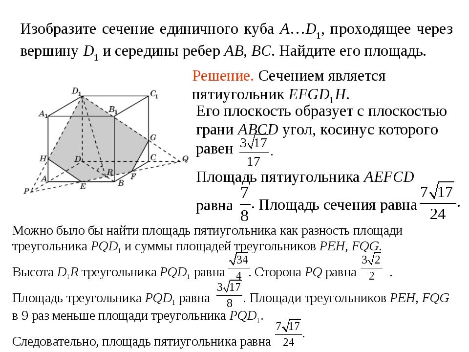 Изобразите сечение единичного куба A…D1, проходящее через вершину D1 и середи...