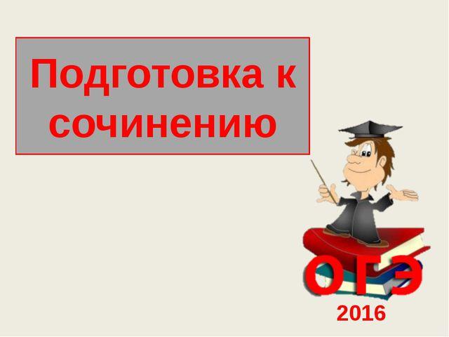 Подготовка к сочинению 2016