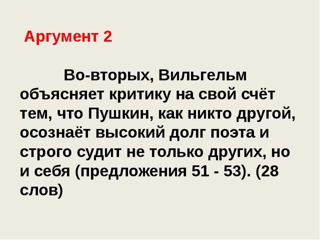 Аргумент 2 Во-вторых, Вильгельм объясняет критику на свой счёт тем, что Пушк...