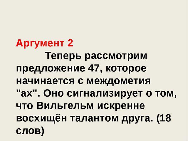 Аргумент 2 Теперь рассмотрим предложение 47, которое начинается с междометия...