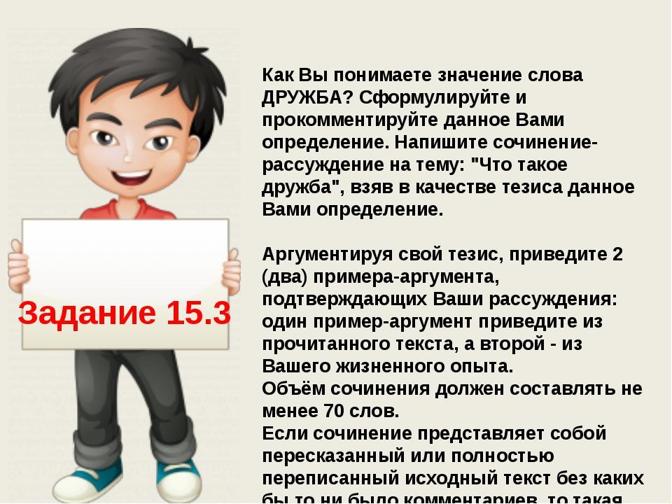 Задание 15.3 Как Вы понимаете значение слова ДРУЖБА? Сформулируйте и прокомм...