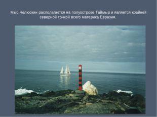 Мыс Челюскин располагается на полуострове Таймыр и является крайней северной