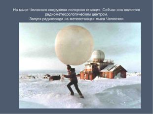 На мысе Челюскин сооружена полярная станция. Сейчас она является радиометеоро