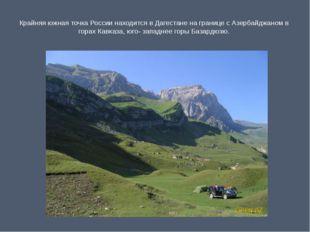 Крайняя южная точка России находится в Дагестане на границе с Азербайджаном в