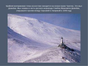 Крайняя материковая точка на востоке находится на полуострове Чукотка. Это мы