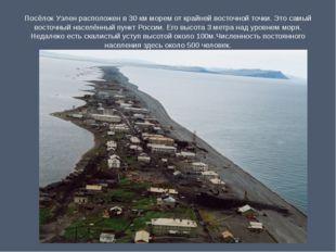 Посёлок Уэлен расположен в 30 км морем от крайней восточной точки. Это самый