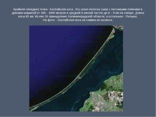 Крайняя западная точка– Балтийская коса. Это узкая полоска суши с песчаными п