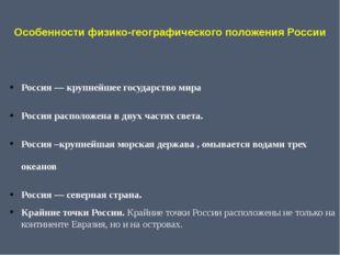 Особенности физико-географического положения России  Россия — крупнейшее гос