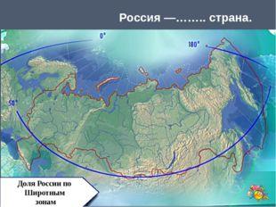 Россия —…….. страна.