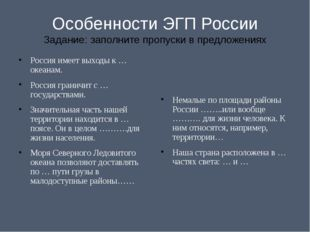 Особенности ЭГП России Задание: заполните пропуски в предложениях Россия име