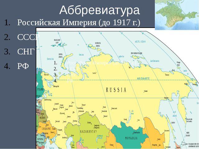 Аббревиатура Российская Империя (до 1917 г.) СССР  СНГ  РФ