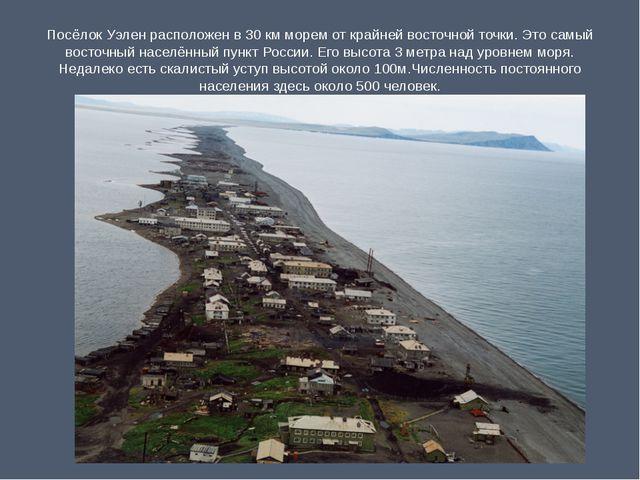Посёлок Уэлен расположен в 30 км морем от крайней восточной точки. Это самый...