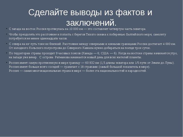 Сделайте выводы из фактов и  заключений. Сзапада навосток Россия...
