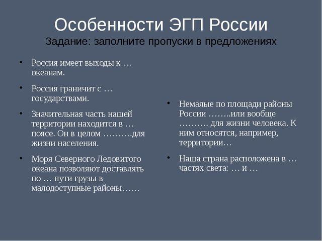 Особенности ЭГП России Задание: заполните пропуски в предложениях Россия име...