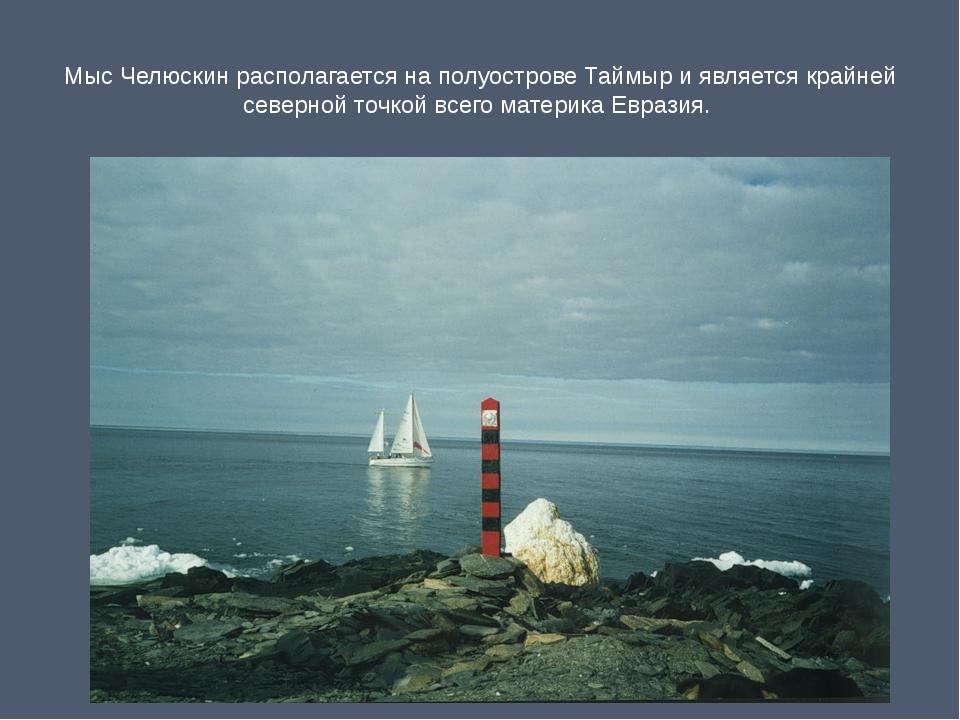 Мыс Челюскин располагается на полуострове Таймыр и является крайней северной...