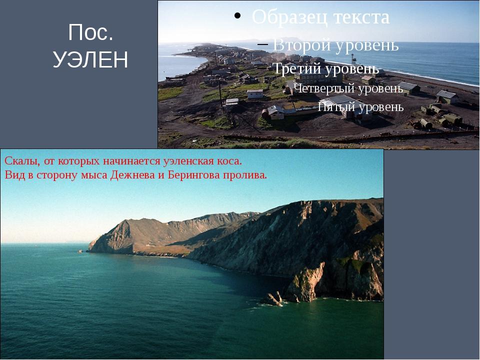 Пос. УЭЛЕН