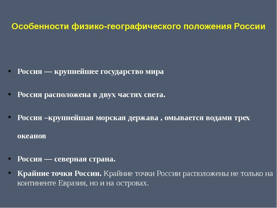 Особенности физико-географического положения России  Россия — крупнейшее гос...