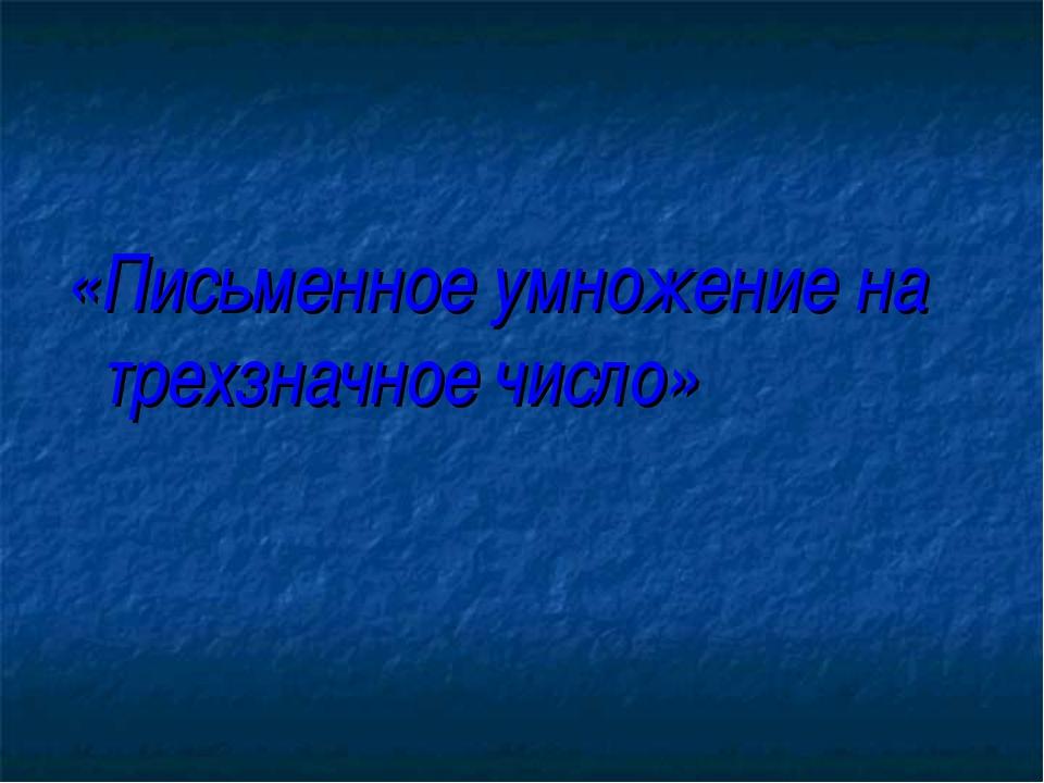 «Письменное умножение на трехзначное число»