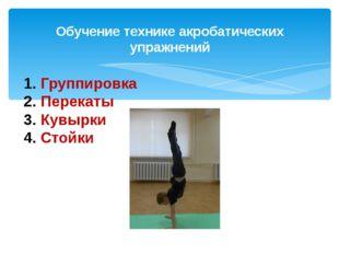 Группировка Перекаты Кувырки Стойки Обучение технике акробатических упражнений