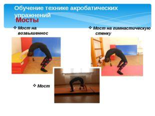 Мосты Мост на возвышенность Обучение технике акробатических упражнений Мост н