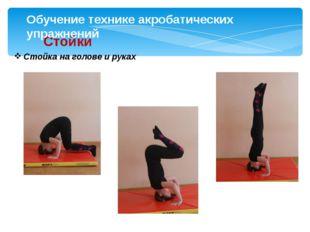 Стойка на голове и руках Стойки Обучение технике акробатических упражнений