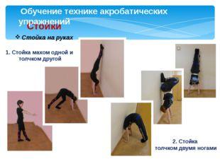 Стойка на руках Стойки Обучение технике акробатических упражнений 1. Стойка м