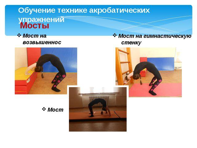 Мосты Мост на возвышенность Обучение технике акробатических упражнений Мост н...