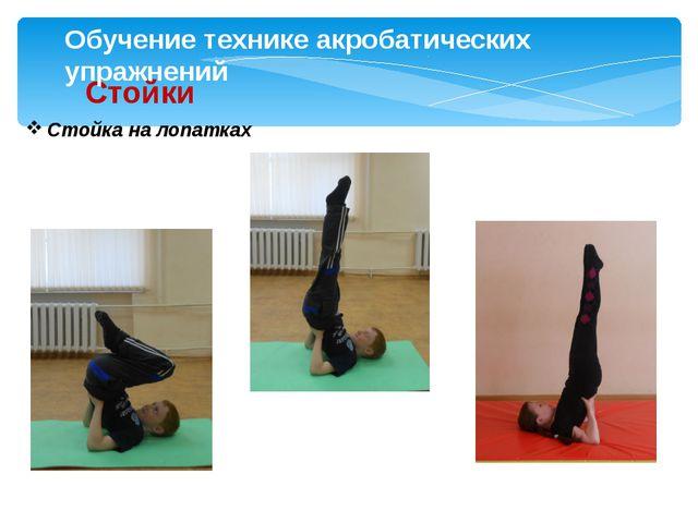 Стойки Стойка на лопатках Обучение технике акробатических упражнений