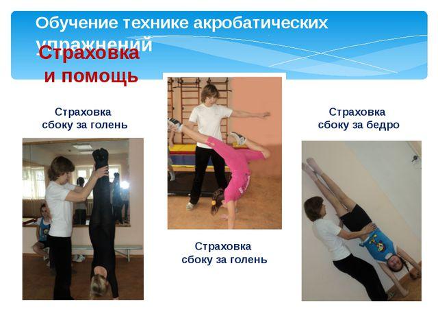 Обучение технике акробатических упражнений Страховка сбоку за голень Страховк...
