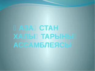 ҚАЗАҚСТАН ХАЛЫҚТАРЫНЫҢ АССАМБЛЕЯСЫ