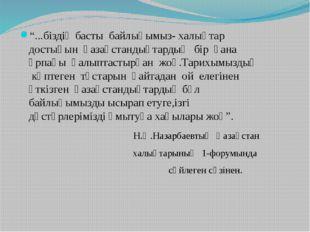 """""""...біздің басты байлығымыз- халықтар достығын қазақстандықтардың бір ғана ұр"""