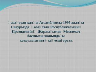 Қазақстан халқы Ассамблеясы-1995 жылғы 1 наурызда Қазақстан Республикасының П