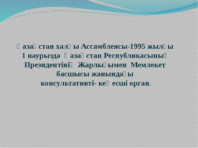 Қазақстан халқы Ассамблеясы-1995 жылғы 1 наурызда Қазақстан Республикасының П...