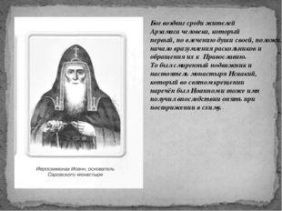 Бог воздвиг среди жителей Арзамаса человека, который первый, по влечению души