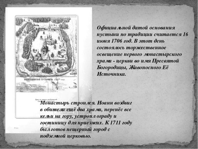 Монастырь строился. Иоанн воздвиг в обители ещё два храма, перенёс все кельи...