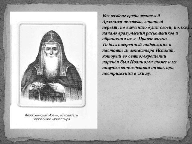 Бог воздвиг среди жителей Арзамаса человека, который первый, по влечению души...