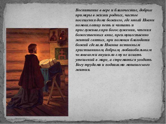 Воспитание в вере и благочестие, добрые примеры в жизни родных, частое посеще...