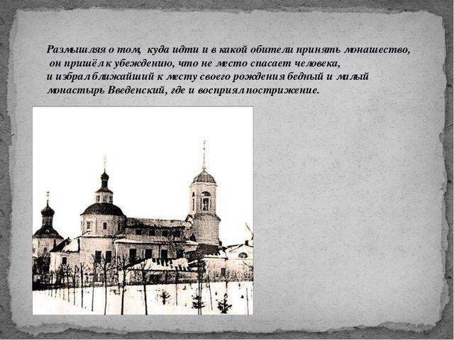 Размышляя о том, куда идти и в какой обители принять монашество, он пришёл к...