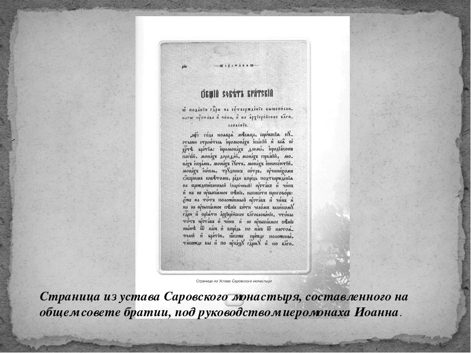 Страница из устава Саровского монастыря, составленного на общем совете братии...