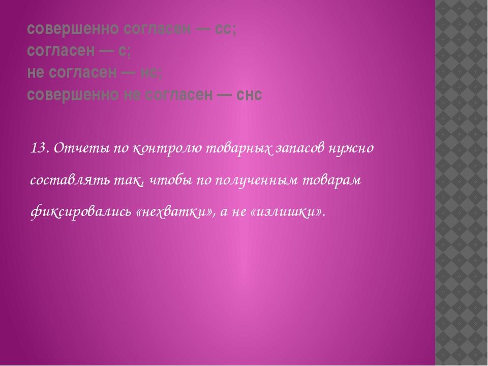 совершенно согласен — сс; согласен — с; не согласен — нс; совершенно не согла...