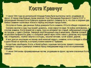 Костя Кравчук 11 июня 1944 года на центральной площади Киева были выстроены ч