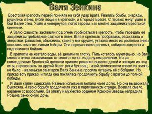 Валя Зенкина Брестская крепость первой приняла на себя удар врага. Рвались бо