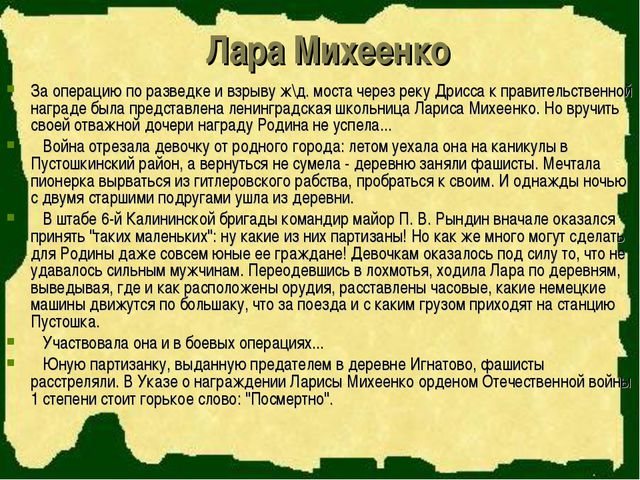Лара Михеенко За операцию по разведке и взрыву ж\д. моста через реку Дрисса...