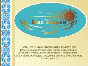Значок «Жас Қыран» с изображением парящего орла. (Орел символизирует молодое